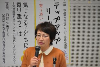 アバンセ(佐賀県女性と生涯学習財団) 平成30年度家庭教育支援者 ...
